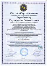 Conformity certificate confirming that Company's Quality Management System meets the GOST ISO 9001-2011 requirements