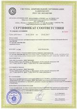 GAZPROMSERT Conformity certificate for substations in concrete housing