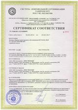 GAZPROMSERT Conformity certificate for 6 kV (10 kV) and 20 kV medium voltage panels